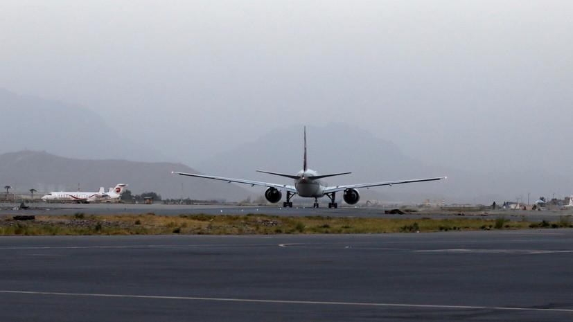 AFP: в Кабуле приземлился первый после вывода сил США коммерческий рейс