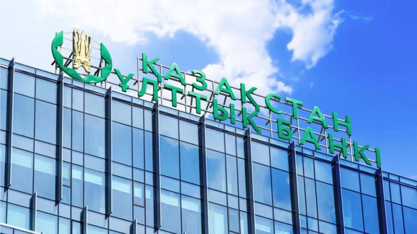 Нацбанк Казахстана принял решение повысить базовую ставку до 9,5%