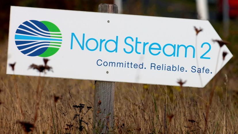 Немецкий регулятор сообщил о получении документов по «Северному потоку — 2»