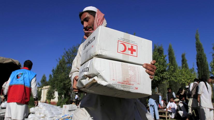 ООН получила от талибов гарантии безопасности в гуманитарной сфере