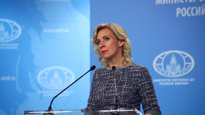 Захарова прокомментировала ситуацию с задержанием россиянина в Чехии