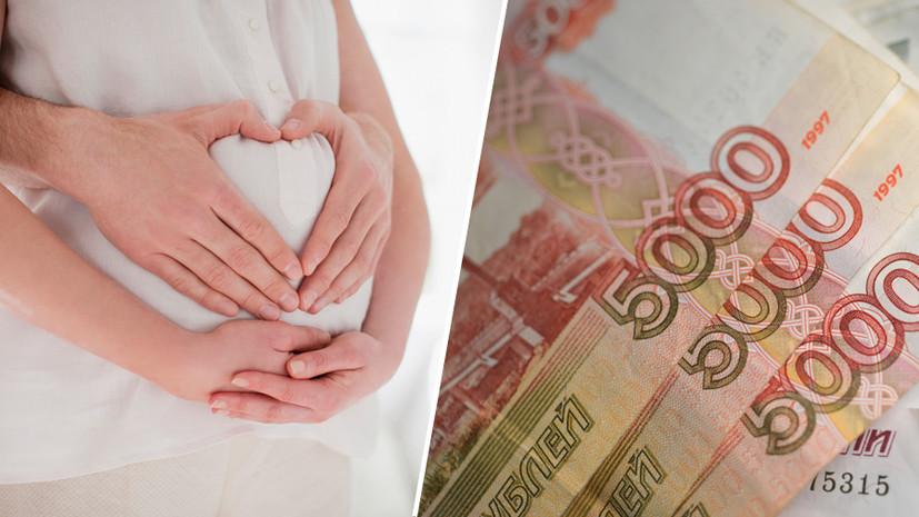 В беззаявительном порядке: с 2022 года пособия по беременности в России будут начисляться автоматически