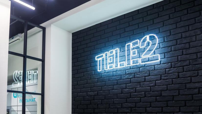 В Теle2 прокомментировали обвинения ФАС в адрес компании