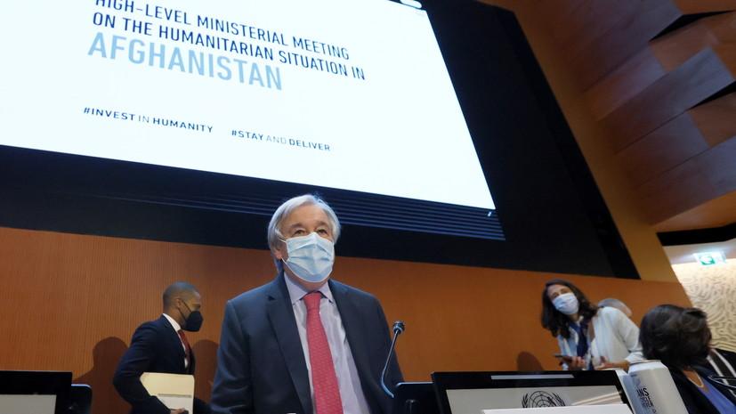 Гутерреш заявил об угрозе полного экономического коллапса Афганистана