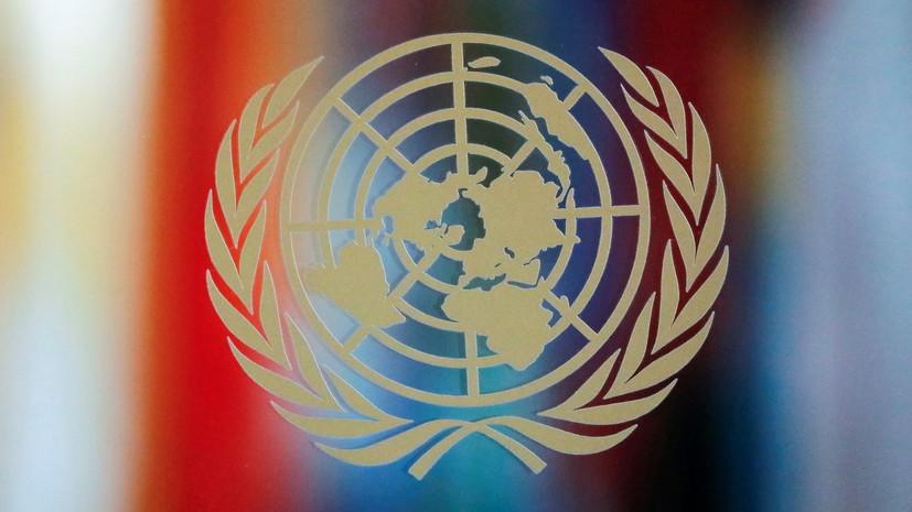 Гутерреш: секретариат ООН не будет вмешиваться в процесс снятия санкций с талибов