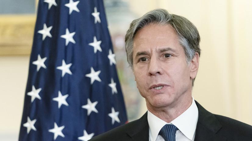 Блинкен: «Аль-Каида» на данный момент не может атаковать США