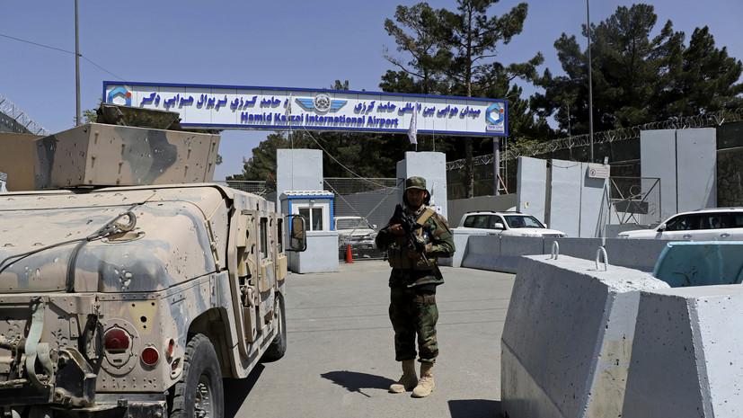 Сотрудники аэропорта в Кабуле вернулись к работе