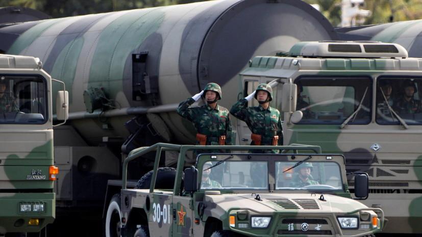 В США заявили о прорыве КНР в развитии стратегического оружия
