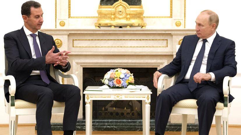 «Только консолидация всех сил позволит стране встать на ноги»: Путин провёл в Кремле встречу с президентом Сирии Асадом