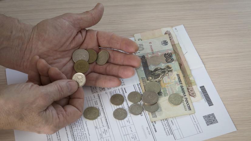 Эксперт прокомментировал разницу цен за ЖКХ в разных регионах страны