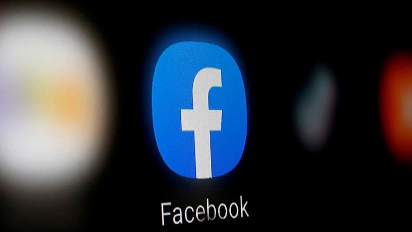 Суд в Москве оштрафовал Facebook ещё на21млн рублей