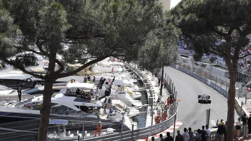 RaceFans: «Формула-1» не может договориться о продлении контракта на проведение Гран-при Монако