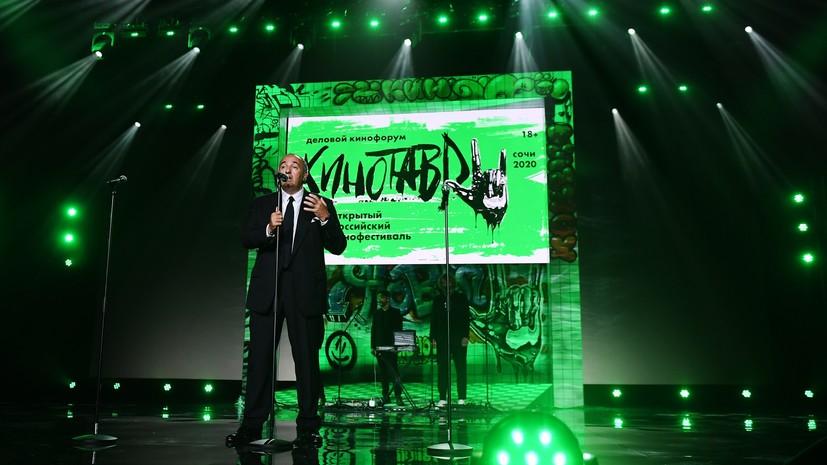 Шаг навстречу стримингу и мировым премьерам: в Сочи открывается фестиваль «Кинотавр»