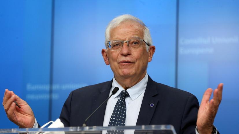 Боррель назвал конструктивной роль России по иранской ядерной проблеме