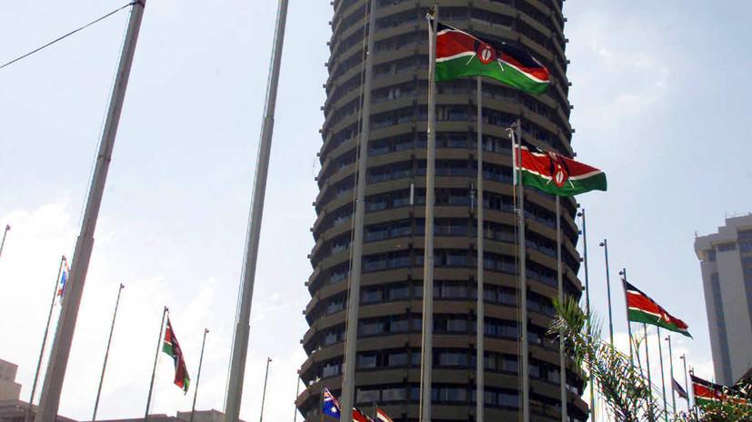 В посольстве России пояснили правила въезда в Кению