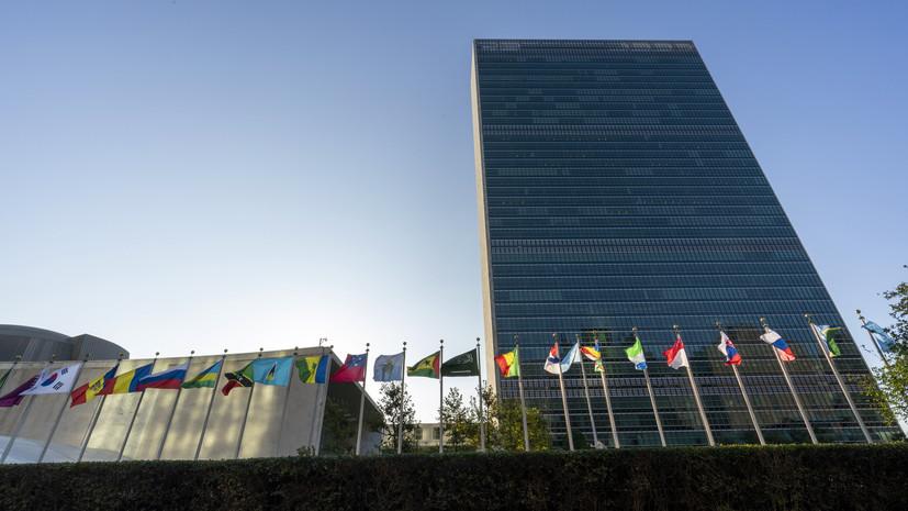 В Нью-Йорке открылась 76-я сессия Генассамблеи ООН