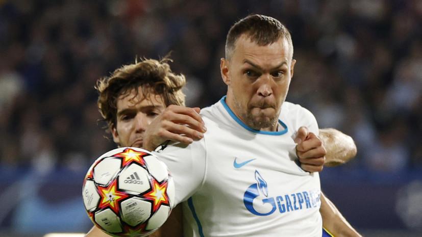 «Челси» переиграл «Зенит» в матче ЛЧ