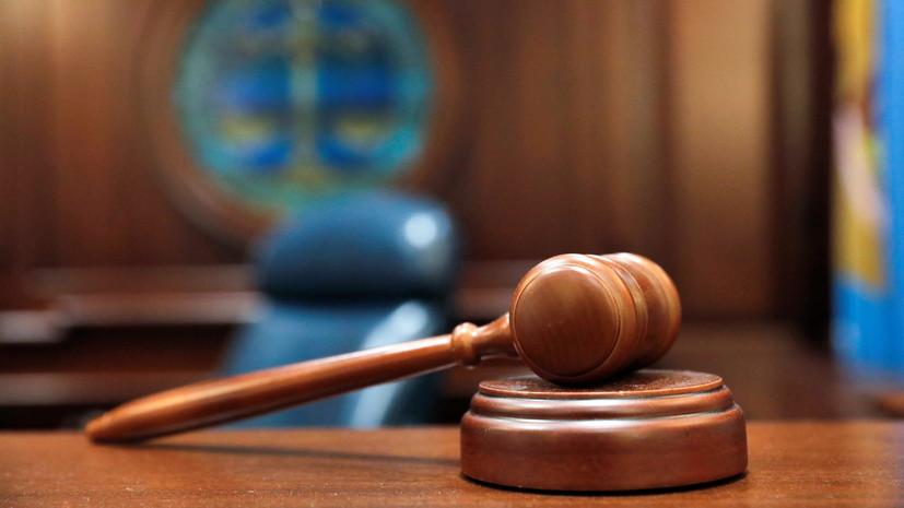 В США иранца приговорили к пяти годам тюрьмы