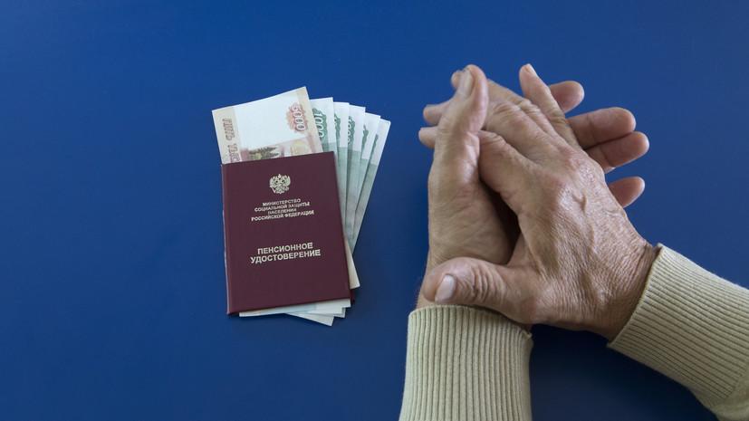 «Не всегда такой переход выгоден»: в ПФР напомнили о возможности получать пенсию умершего супруга