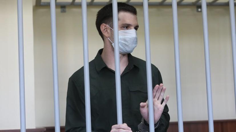 Защита осуждённого в России американца Рида подала жалобу на его приговор