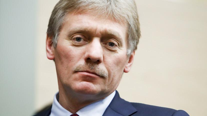 Песков сообщил о помощи посольства арестованному в Чехии россиянину
