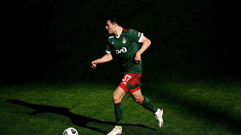 Защитник «Локомотива» Магкеев заявил о настрое победить «Марсель»