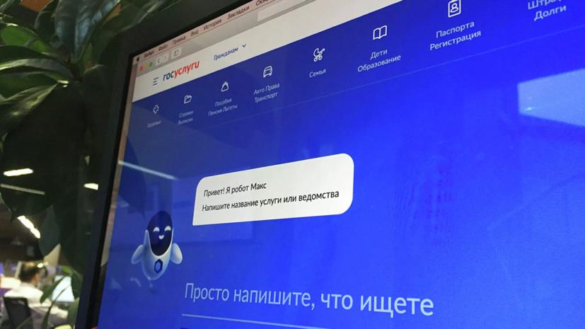 Песков уточнит, есть ли у Путина аккаунт на «Госуслугах»