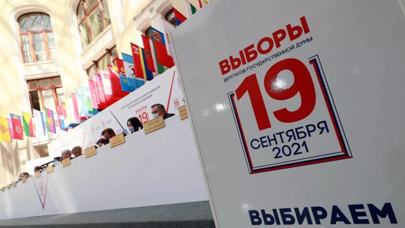 Памфилова сообщила, что на выборах будет более 413 тысяч наблюдателей