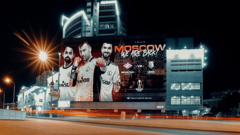 В Москве появились баннеры в поддержку «Легии» перед матчем со «Спартаком»