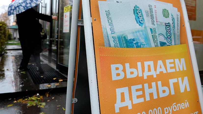 Россияне берут рекордное число кредитов наличными третий месяц подряд