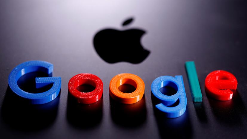 Представители Google и Apple приглашены в Совфед из-за вмешательства в выборы