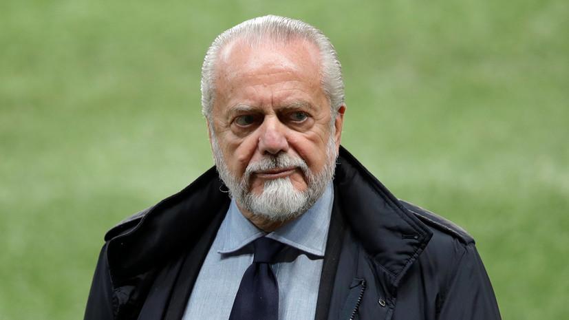 Президент «Наполи» готов потратить €10 млрд на создание нового турнира