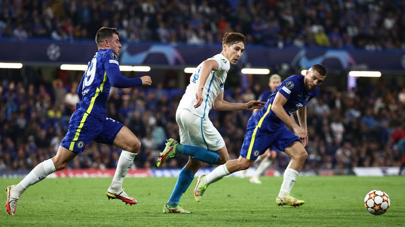 Колосков высказался о поражении «Зенита» от «Челси» в Лиге чемпионов