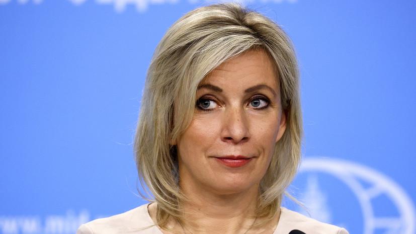 Захарова заявила о готовности России к информационным атакам перед выборами