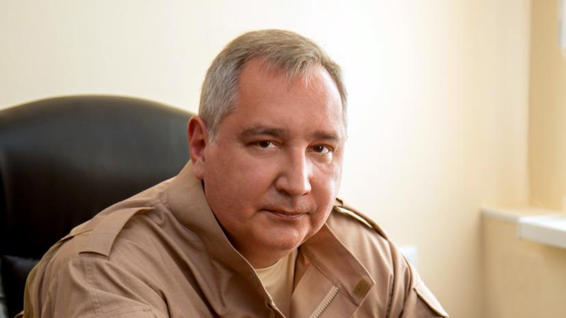 Рогозин предложил использовать на Восточном беспилотную спецтехнику