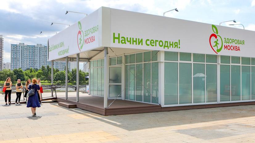 Диспансеризацию в павильонах «Здоровой Москвы» прошли более 200 тысяч человек