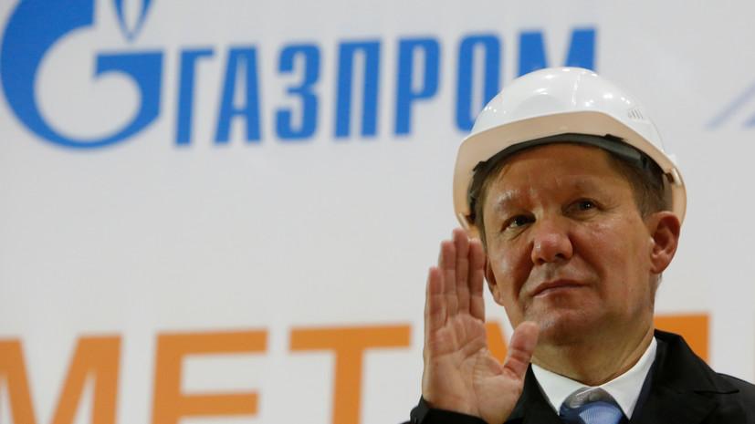 Миллер опроверг сообщения о начале поставок газа по «Северному потоку — 2» с 1 октября