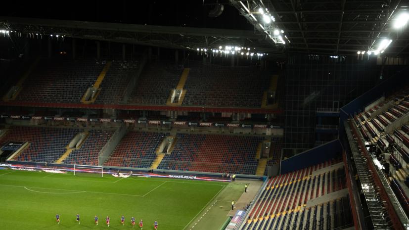 Матч ЦСКА со «Спартаком»  смогут посетить 30% зрителей от вместимости стадиона