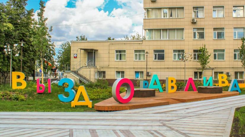 В Москве завершили работы по благоустройству территории детской больницы имени Сперанского