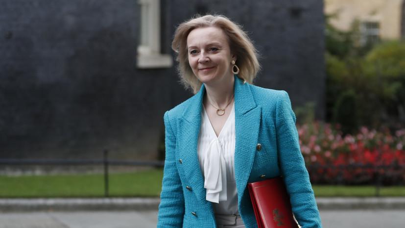 Telegraph: министр внешней торговли Британии Элизабет Трасс возглавит Форин Офис