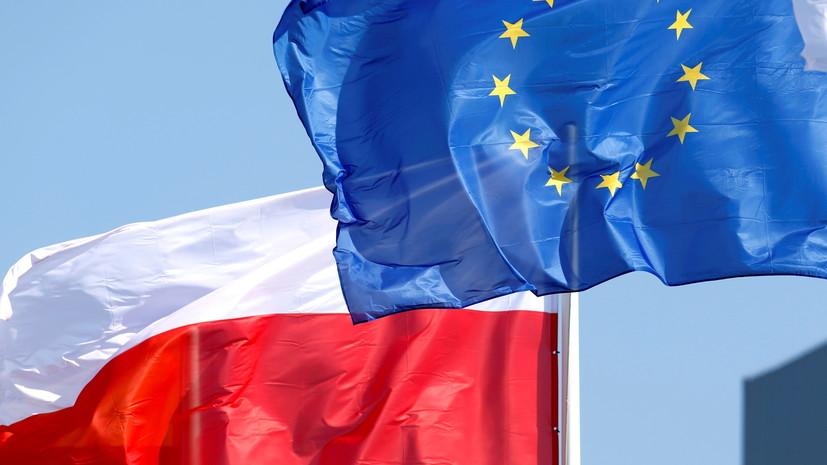 «Компромисс между Polexit и полным подчинением»: почему правящая партия Польши одобрила резолюцию против выхода из ЕС