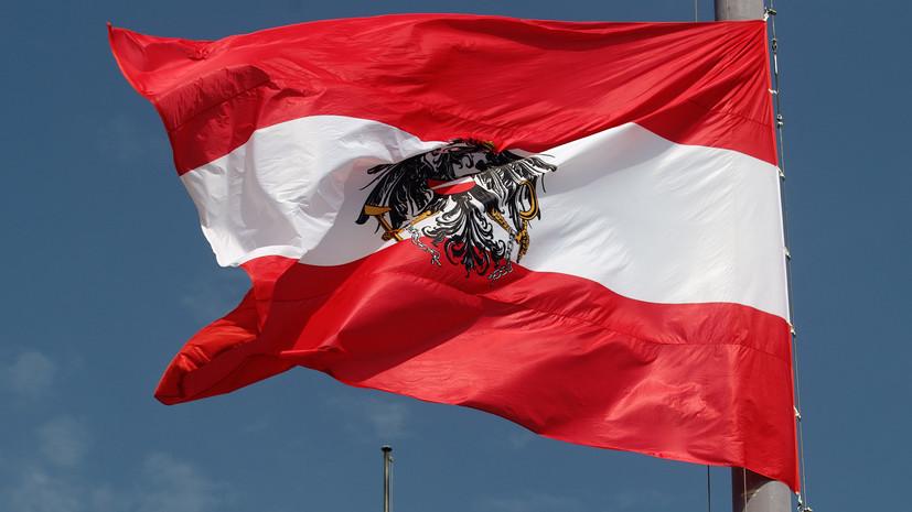 В Австрии заявили о бесперебойных поставках газа из России