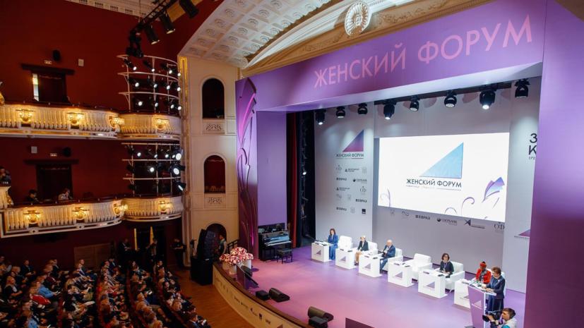 Евразийский женский форум пройдёт в Петербурге в октябре