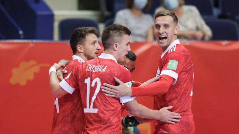 Россия обыграла Узбекистан на чемпионате мира по мини-футболу