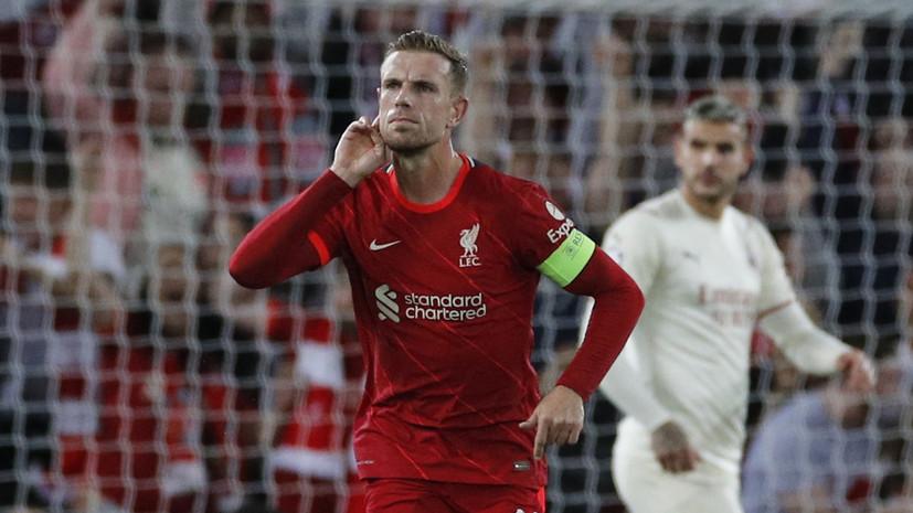 «Ливерпуль» обыграл «Милан» в матче Лиги чемпионов