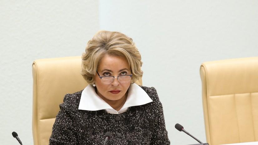 Матвиенко высказалась об отношениях России и Казахстана