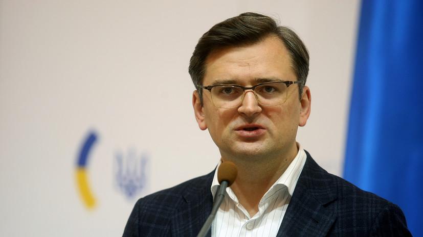 Глава МИД Украины пожаловался, что ООН проигнорировала «Крымскую платформу»