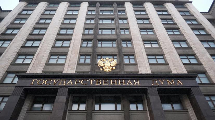 В Госдуме прокомментировали доклад ЕП с призывом пересмотреть отношения с Россией