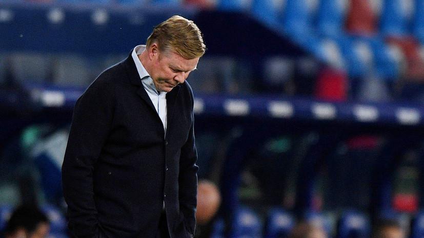 «Барселона» может уволить Кумана после четырёх ближайших матчей Примеры
