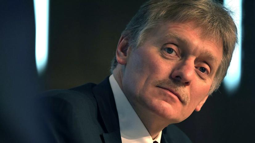 Песков прокомментировал доклад ЕП с призывом пересмотреть отношения с Россией